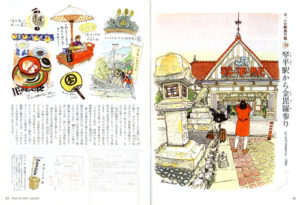 ジパング倶楽部2016年1月号「カラフル駅舎の旅33」琴平駅