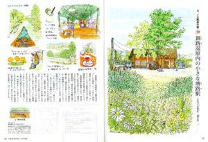 ジパング倶楽部2016年9月号「カラフル駅舎の旅41」塘路駅