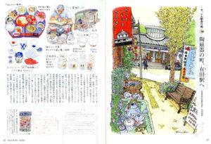 ジパング倶楽部2016年12月号「カラフル駅舎の旅44」有田駅