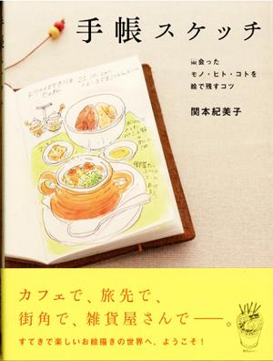 「手帳スケッチ/出会ったモノ・コト・ヒトを絵で残すコツ」