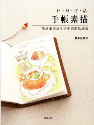 手帳スケッチ台湾語版「日・日・生・活/手帳素描」